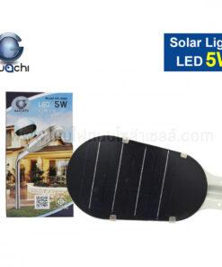 โคมไฟถนนโซล่าเซลล์ 5W (วอร์มไวท์) IWACHI