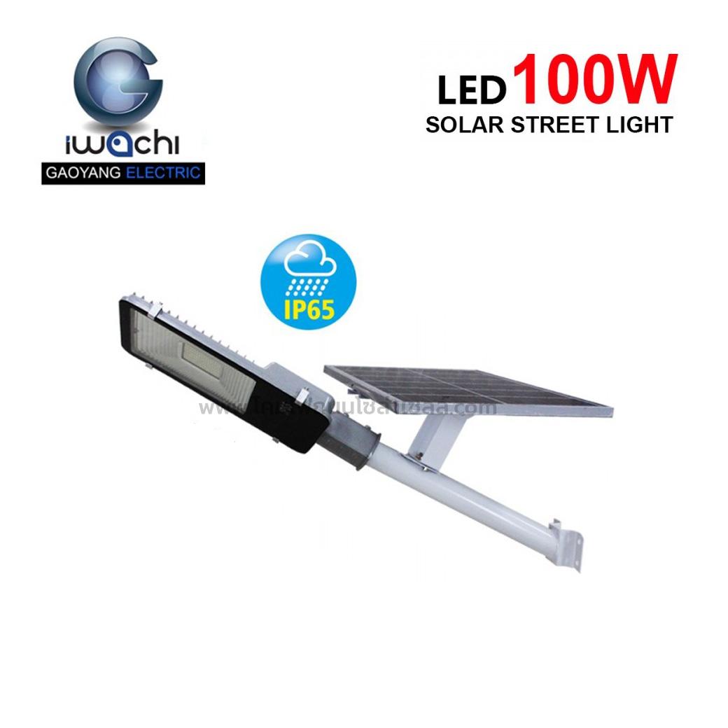 โคมไฟถนนโซล่าเซลล์ 100W IWACHI รุ่น SMD