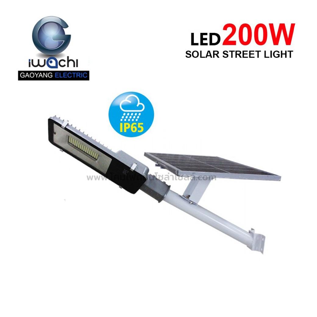 โคมไฟถนนโซล่าเซลล์ 200 วัตต์ IWACHI SMD
