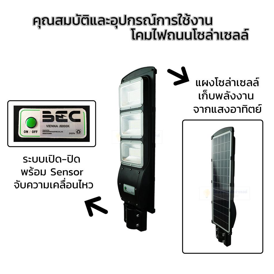 คุณสมบัติ โคมไฟถนนโซล่าเซลล์ LED 90W BEC VIENNA