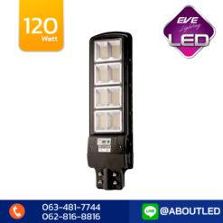 โคมไฟถนนโซล่าเซลล์ LED 120W EVE SSL-04