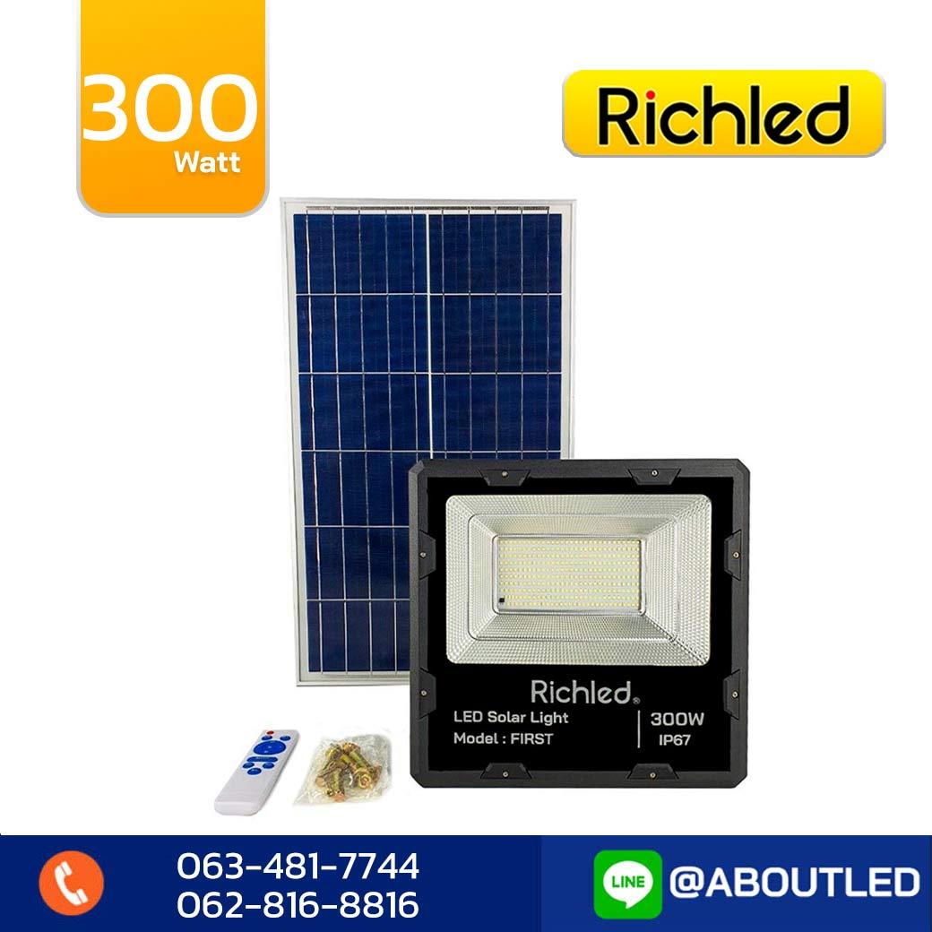 สปอร์ตไลท์ LED โซล่าเซลล์ 300W RICHLED FIRST