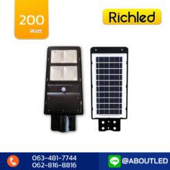 โคมไฟถนนโซล่าเซลล์ LED 200W RICHLED SUNLIGHT ALL in ONE
